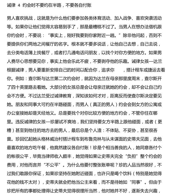 诫律:全球最经典恋爱圣经PDF电子书